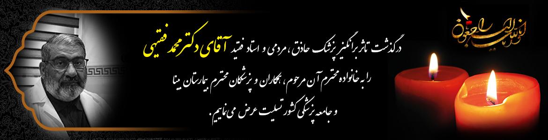 https://www.binaeyehospital.comتسلیت فوت دکتر محمد فقیهی